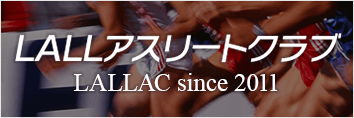 LALLアスリートクラブ LALLAC since 2011